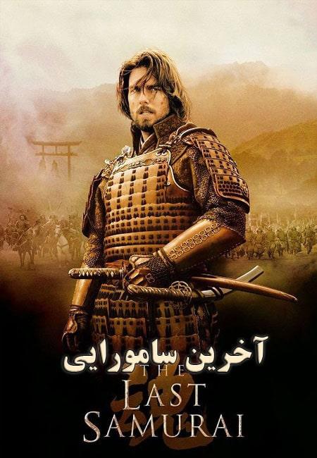 دانلود فیلم آخرین سامورایی دوبله فارسی The Last Samurai 2003