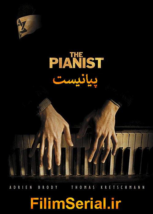 دانلود دوبله فارسی فیلم پیانیست The Pianist 2002