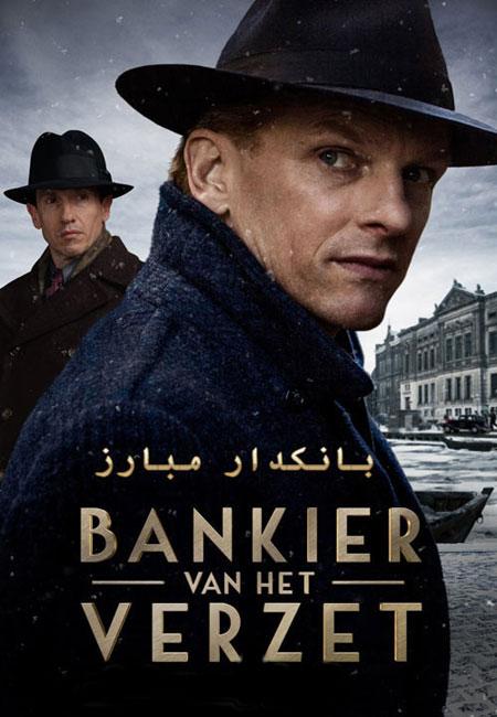 دانلود فیلم بانکدار مبارز دوبله فارسی The Resistance Banker 2018