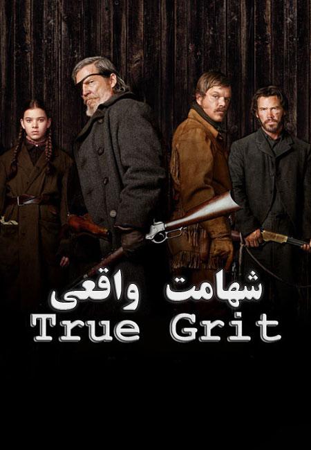 دانلود فیلم شهامت واقعی دوبله فارسی True Grit 2010