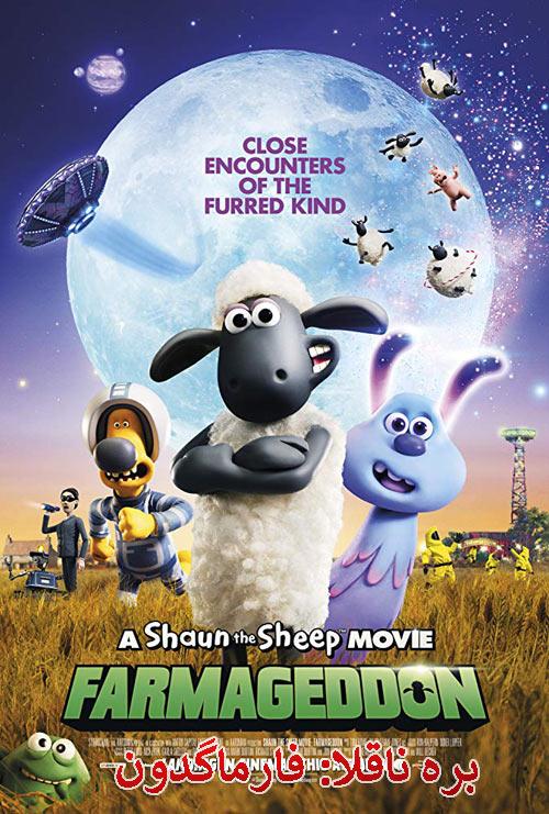 A Shaun the Sheep