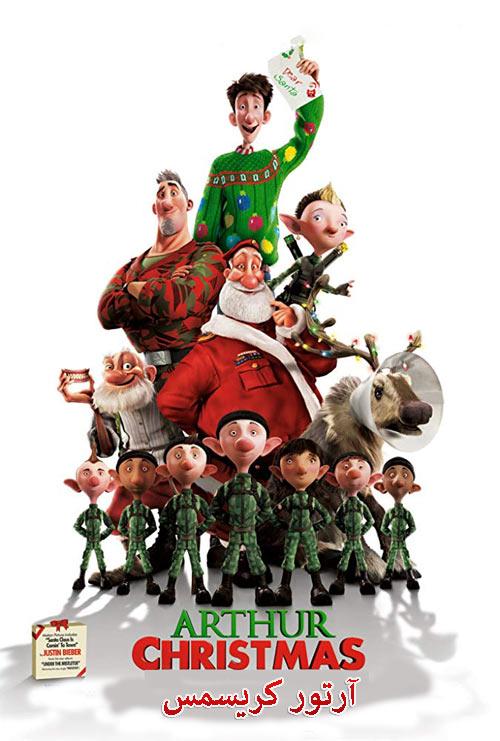 دانلود انیمیشن آرتور کریسمس دوبله فارسی Arthur Christmas 2011
