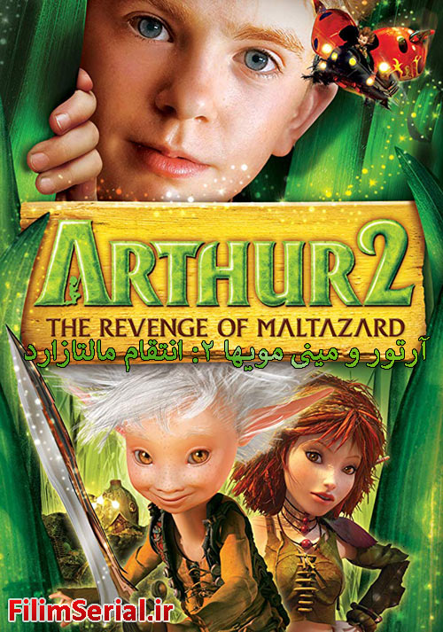 Arthur and the Revenge