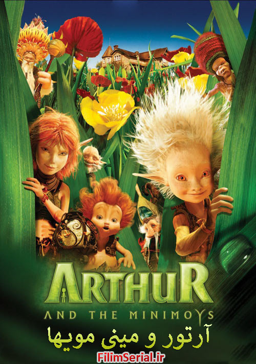 دانلود انیمیشن آرتور و مینی مویها دوبله فارسی Arthur and the Invisibles 2006
