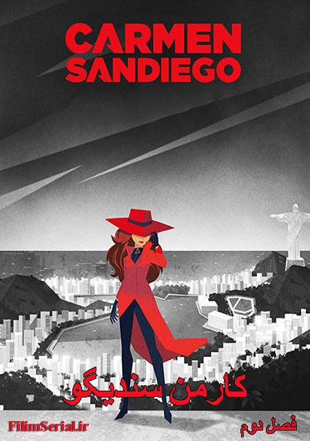 دانلود انیمیشن کارمن سندیگو فصل دوم دوبله فارسی Carmen Sandiego 2 2019