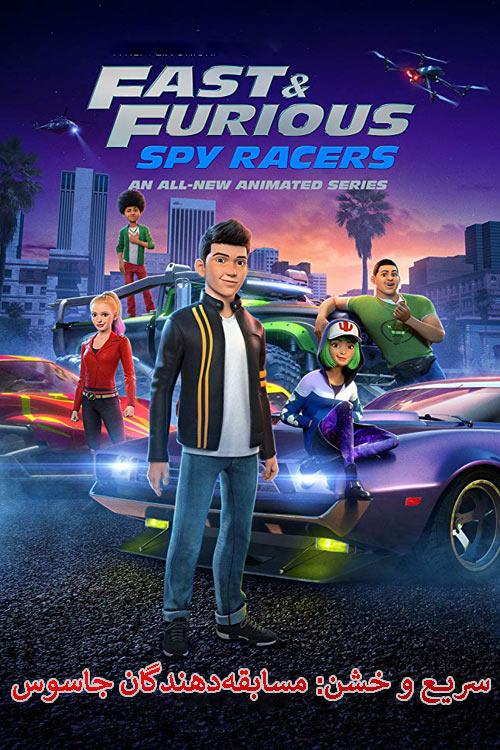 دانلود انیمیشن سریالی سریع و خشمگین دوبله فارسی Fast And Furious Spy Racers 2019