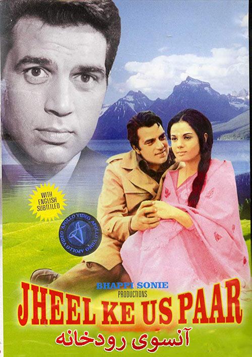 دانلود فیلم آنسوی رودخانه دوبله فارسی Jheel Ke Us Paar 1973