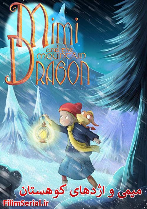 دانلود دوبله فارسی انیمیشن میمی و اژدهای کوهستان Mimi and the Mountain Dragon 2019