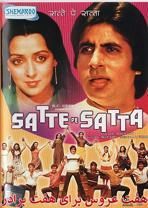 دانلود فیلم هفت عروس برای هفت برادر دوبله فارسی Satte Pe Satta 1982