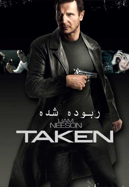دانلود فیلم ربوده شده دوبله فارسی Taken 2008