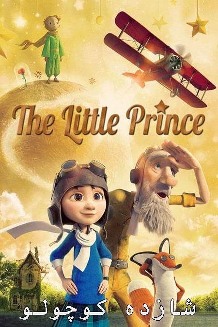 دانلود انیمیشنشازده کوچولو دوبله فارسی The Little Prince 2015
