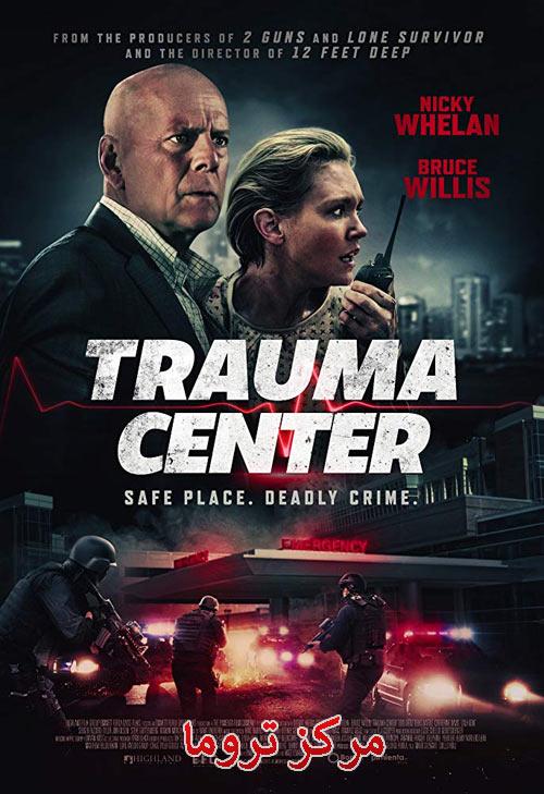 دانلود فیلم مرکز تروما دوبله فارسی Trauma Center 2019