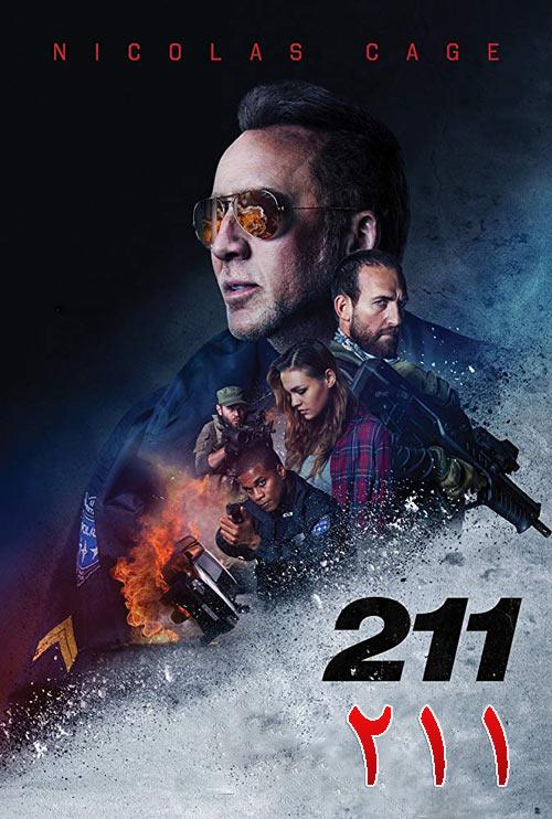 دانلود فیلم 211 دوبله فارسی : 2018 211