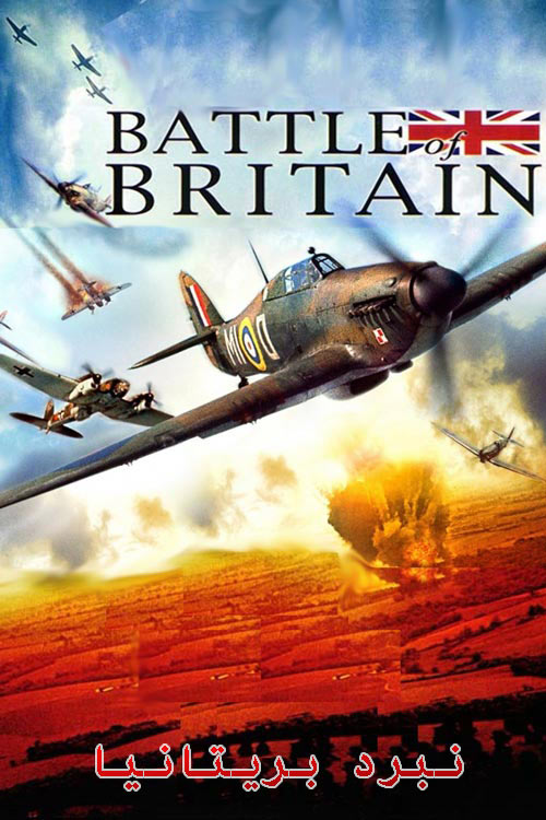 Battle of Britain