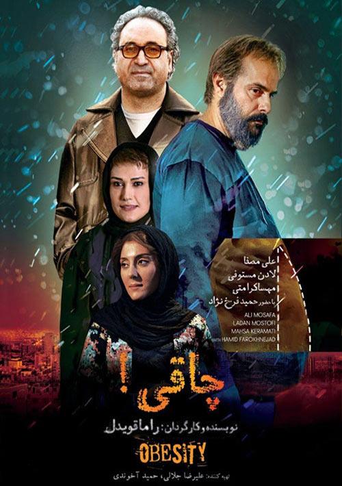 دانلود فیلم ایرانی چاقی Obesity 1398