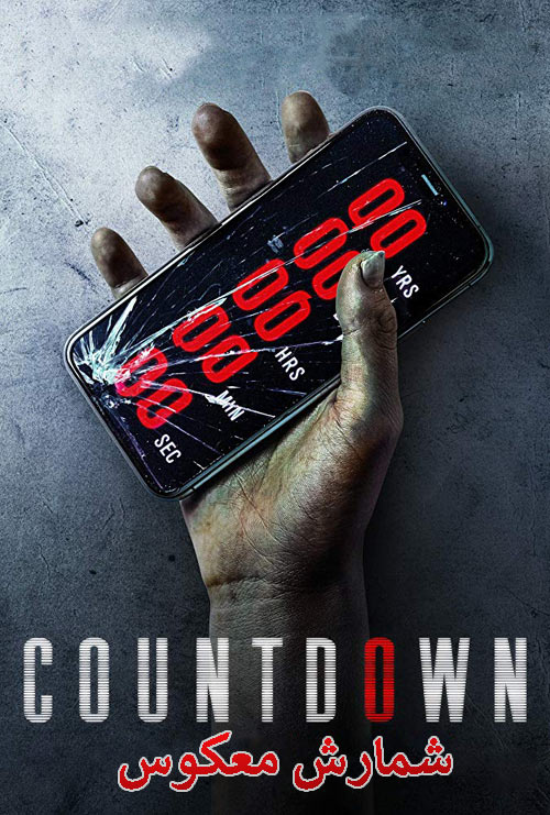 دانلود فیلم شمارش معکوس دوبله فارسی Countdown 2019
