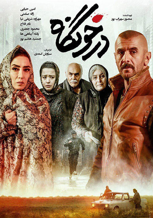 دانلود فیلم درخونگاه Dar khoungah 1397