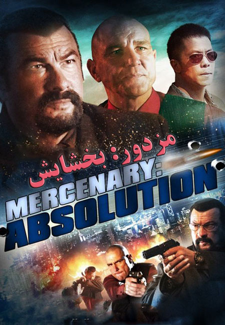 Mercenary Absolution