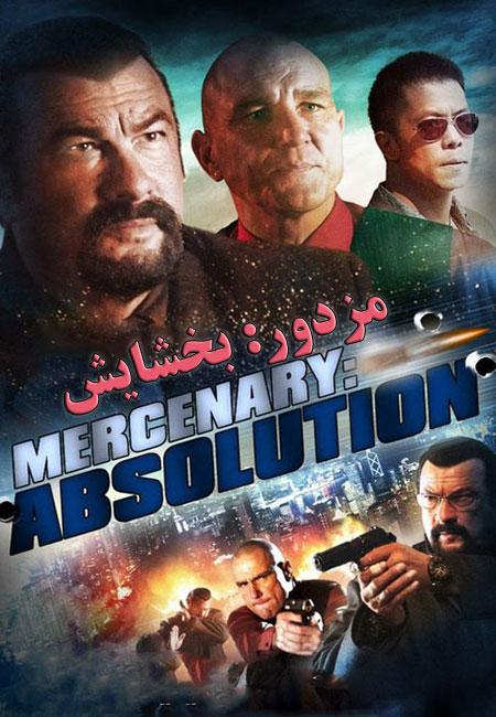 دانلود فیلم مزدور: بخشایش دوبله فارسی Mercenary: Absolution 2015