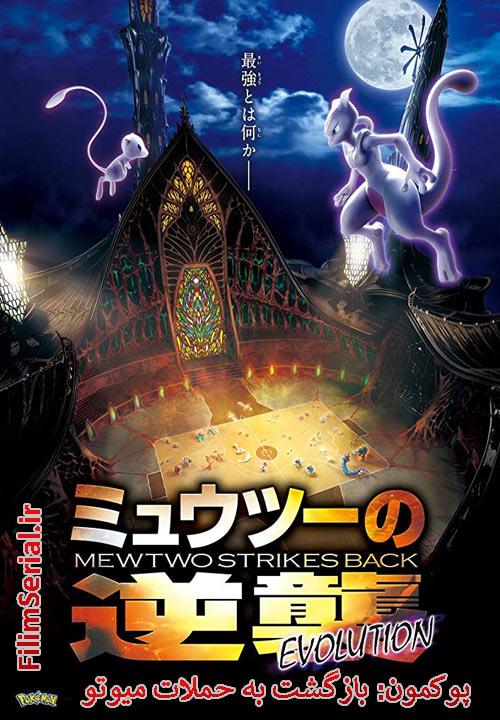 دانلود انیمیشن دوبله فارسی Pokémon Mewtwo Strikes Back – Evolution 2019