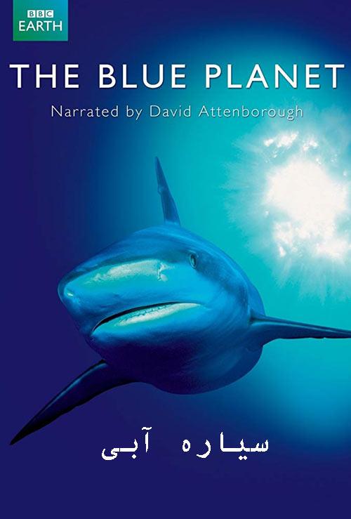 دانلود مستند سیاره آبی دوبله فارسی The Blue Planet 2001