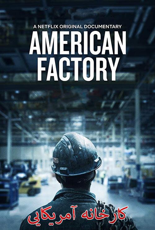 دانلود مستند کارخانه آمریکایی دوبله فارسی American Factory 2019