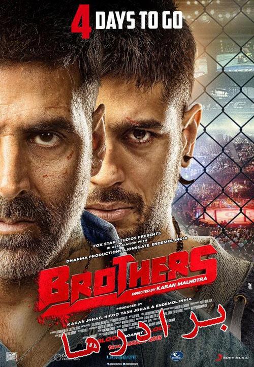 دانلود فیلم برادرها دوبله فارسی Brothers 2015
