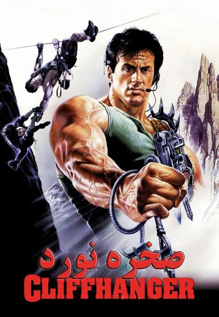 دانلود فیلم صخره نورد دوبله فارسی Cliffhanger 1993