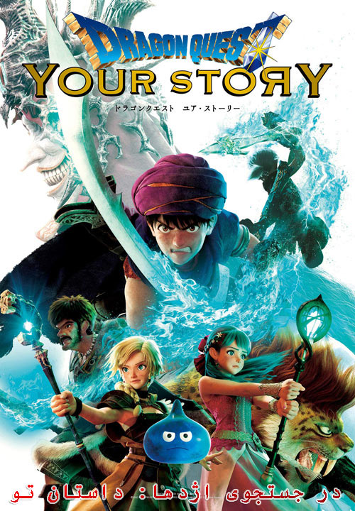 دانلود انیمیشن در جستجوی اژدها: داستان تو دوبله فارسی Dragon Quest: Your Story 2019