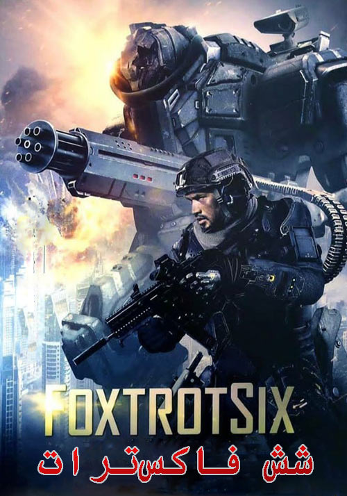 دانلود فیلم شش فاکسترات Foxtrot Six 2019