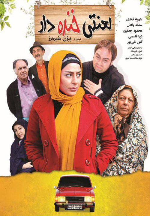دانلود فیلم ایرانی لعنتی خنده دار Lanati e Khandedar 1398