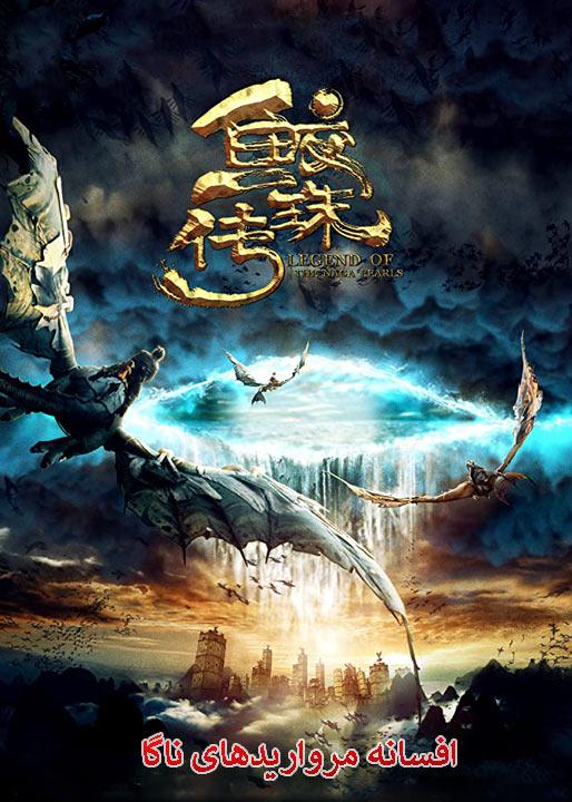 دانلود فیلم افسانه مرواریدهای ناگا دوبله فارسی Legend of the Naga Pearls 2017