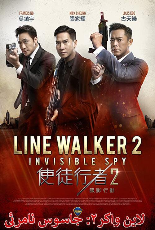 دانلود فیلم لاین واکر ۲: جاسوس نامرئی دوبله فارسی Line Walker 2: Invisible Spy 2019