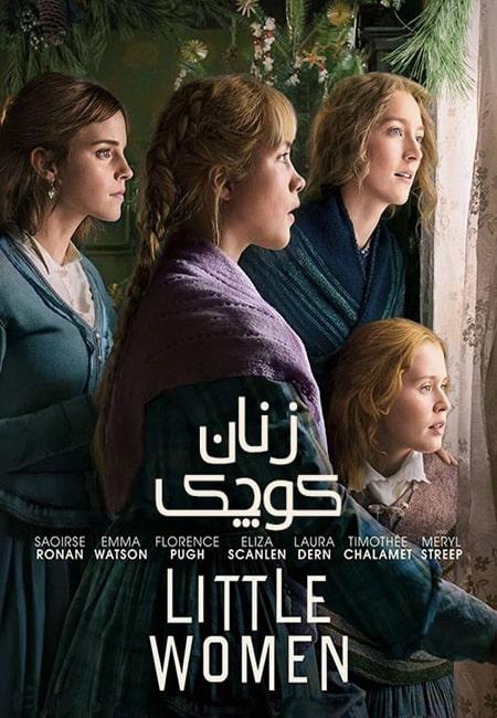 دانلود فیلم زنان کوچک دوبله فارسی Little Women 2019