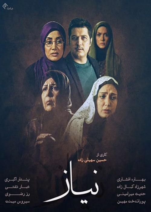 دانلود سریال ایرانی نیاز Niyaz 1394