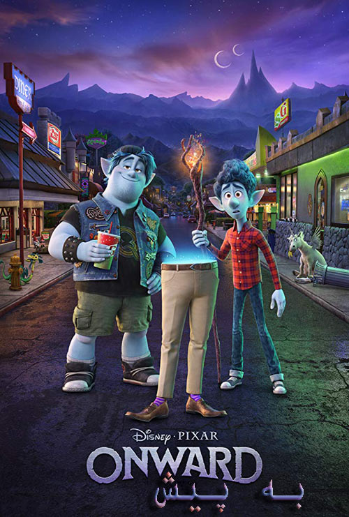 دانلود انیمیشن به پیش دوبله فارسی Onward 2020