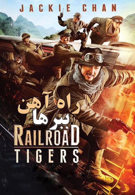 دانلود فیلمراه آهن ببرها دوبله فارسیRailroad Tigers 2016