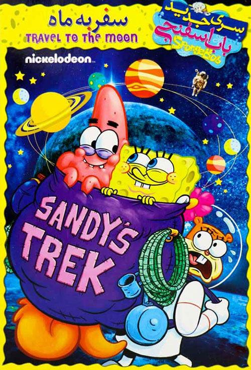 دانلود انیمیشن باب اسفنجی: سفر به ماه دوبله فارسی SpongeBob SquarePants: Goons on the Moon