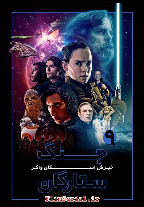دانلود فیلم جنگ ستارگان دوبله فارسی Star Wars: Episode IX – The Rise of Skywalker 2019