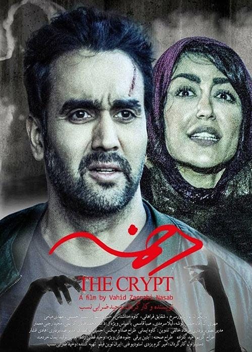 دانلود فیلم ایرانی دخمه The Crypt 1398