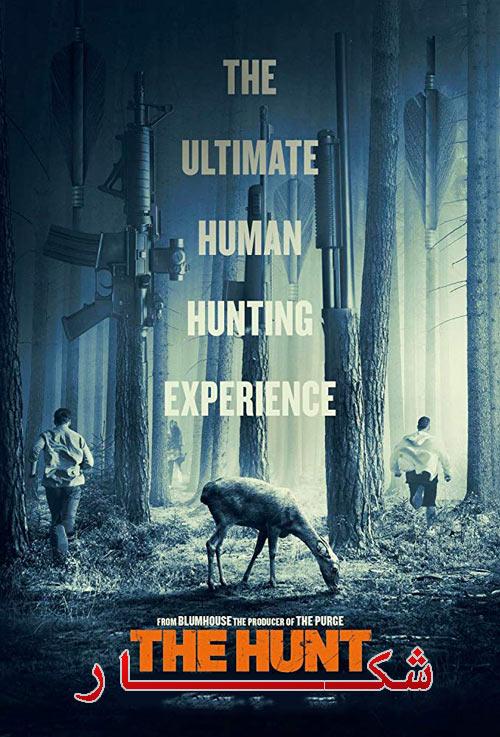 دانلود فیلم شکار دوبله فارسی The Hunt 2020