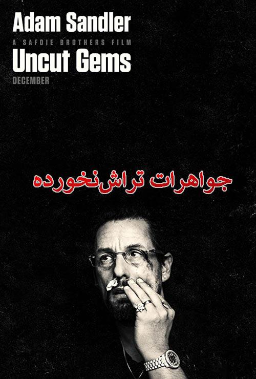 دانلود فیلم جواهرات تراشنخورده دوبله فارسی Uncut Gems 2019