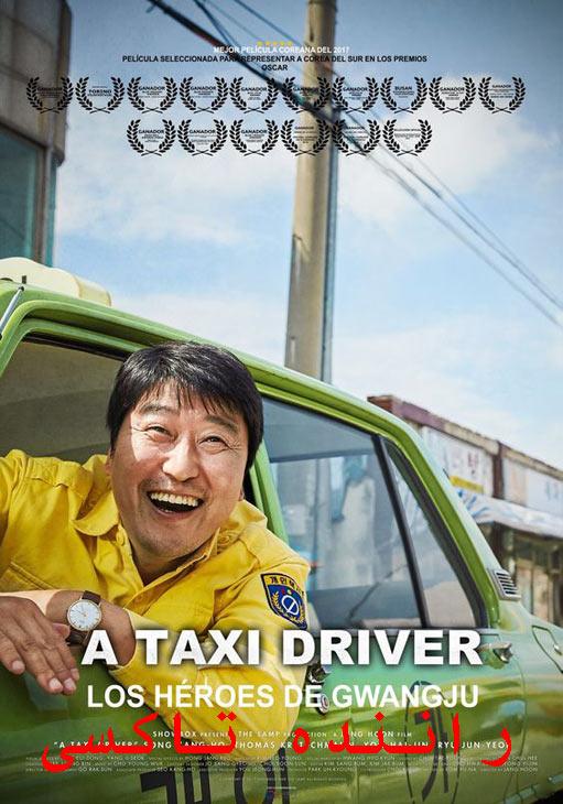 دانلود فیلم راننده تاکسی دوبله فارسی A Taxi Driver 2017