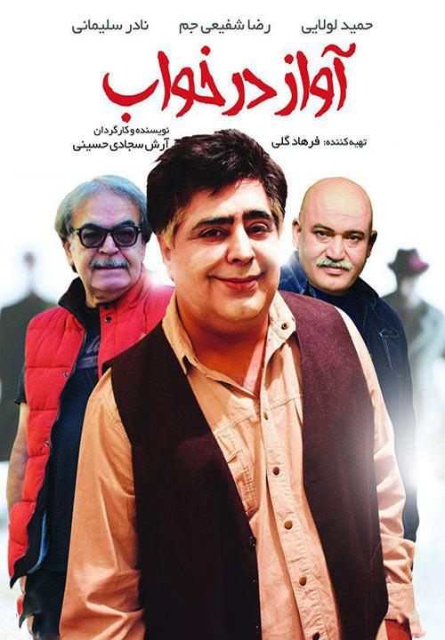 دانلود فیلم ایرانی آواز در خواب Avaz Dar Khaab 1398