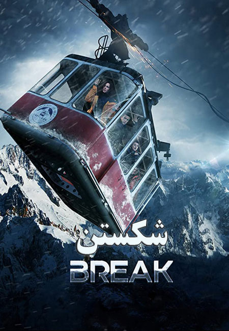 دانلود فیلم شکستن دوبله فارسی Break 2019