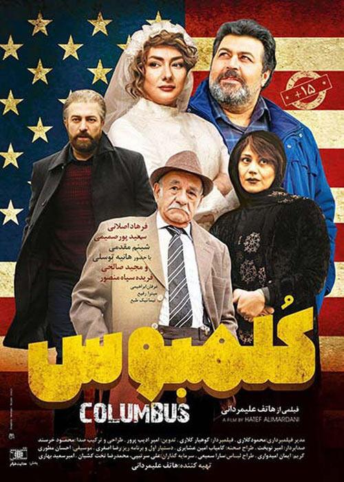 دانلود فیلم ایرانی کلمبوس Columbus 1398