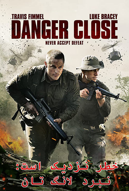 دانلود فیلم خطر نزدیک است دوبله فارسی Danger Close 2019