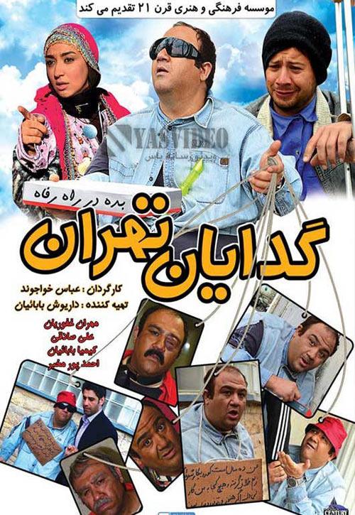 دانلود فیلم ایرانی گدایان تهران Gedayan Tehran 1392