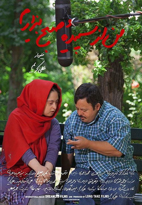 دانلود فیلم ایرانی من از سپیده صبح بیزارم I Hate the Dawn 1398