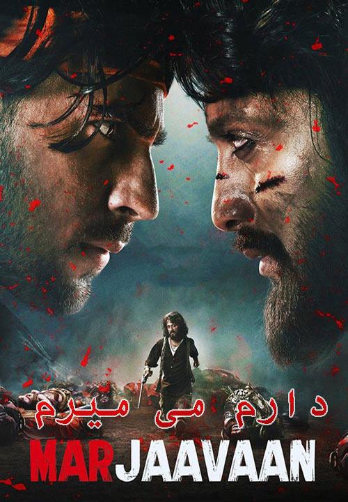 دانلود فیلم دارم می میرم دوبله فارسی Marjaavaan 2019